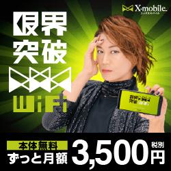 限界突破wifi